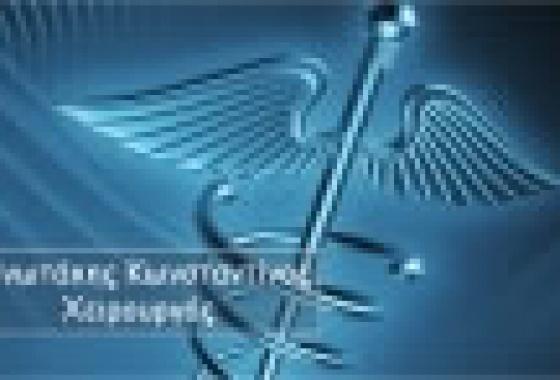 Παρουσίαση ιατρείου χειρουργού Κ. Μινωτάκη
